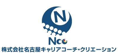 名古屋キャリアコーチ・クリエーション